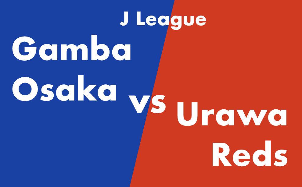 Jリーグ アウェイ vs ガンバ大阪