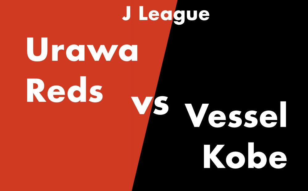 Jリーグ 浦和レッズ vs 神戸