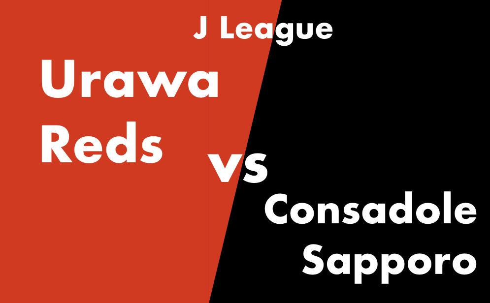 浦和レッズ vs コンサドーレ札幌