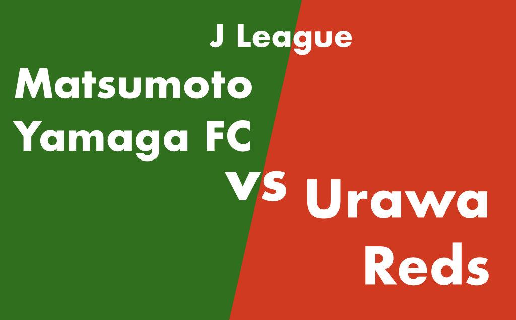Jリーグ 浦和レッズ vs 松本山雅FC