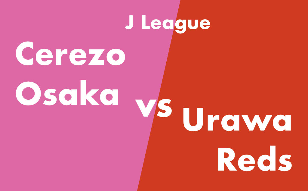 Jリーグ 浦和レッズ vs セレッソ大阪