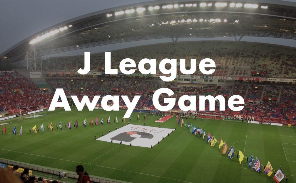 Jリーグ アウェイゲーム 浦和レッズ vs