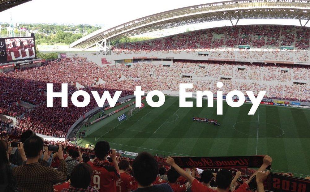 スタジアムでのサッカーの見方・楽しみ方 埼玉スタジアムと浦和レッズ