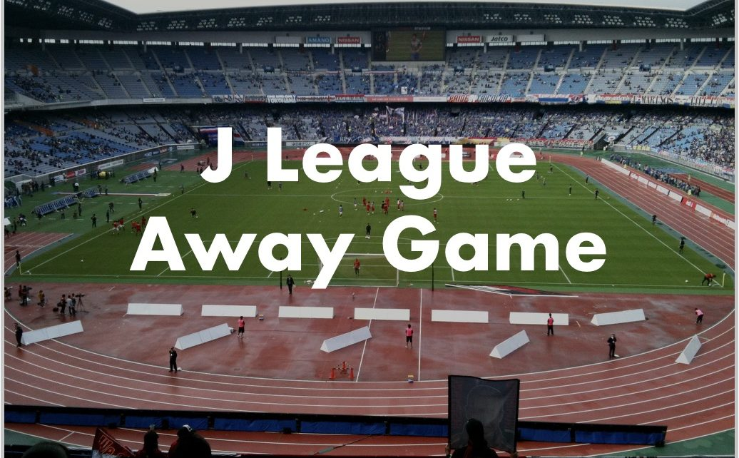 J League アウェイゲーム 浦和レッズ vs
