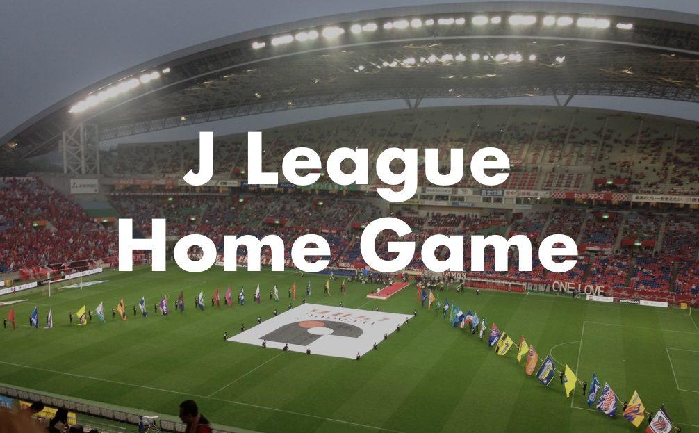 Jリーグホームゲーム 浦和レッズ vs