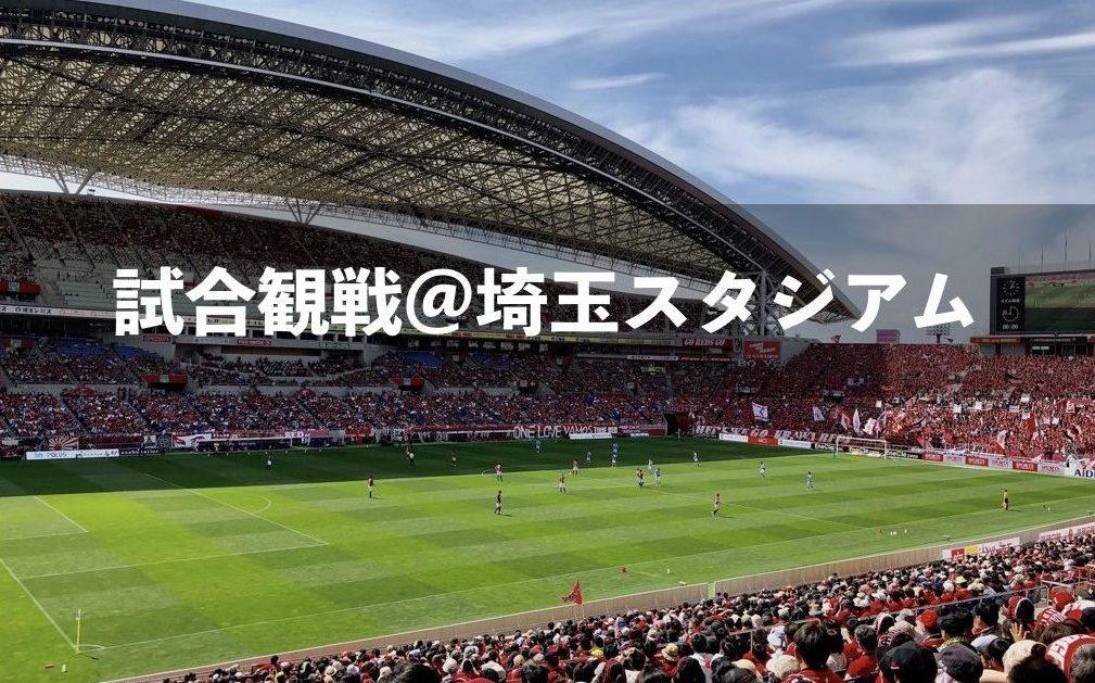 埼玉スタジアムでの試合観戦 座席からどのように見えるのか