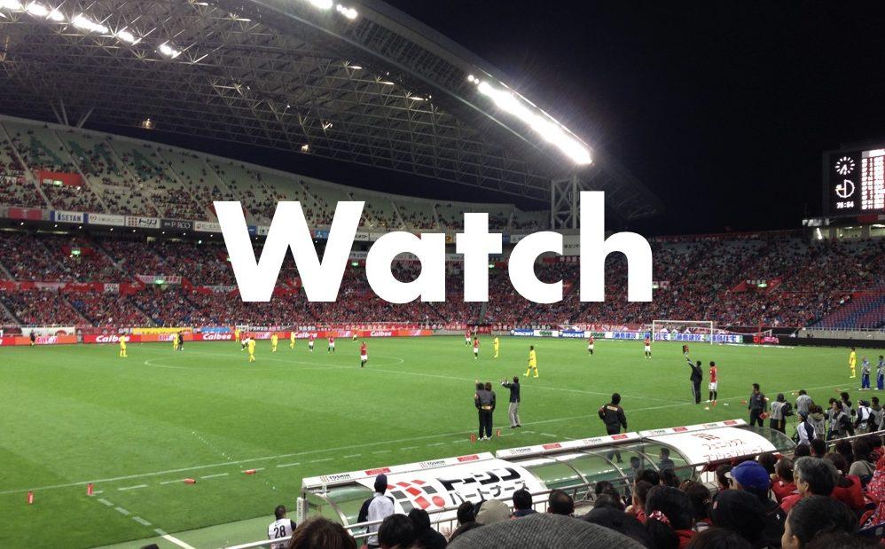 Watch 試合観戦について
