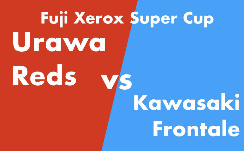 Fuji Xerox Super Cup2019 vs 川崎