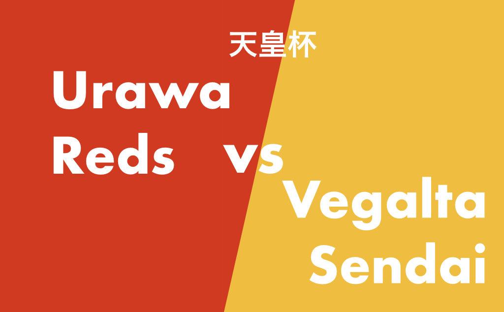 天皇杯決勝 2018 vs ベガルタ仙台