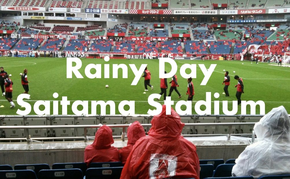 雨に濡れる席 濡れない席 埼玉スタジアム 2002 合羽が必要か