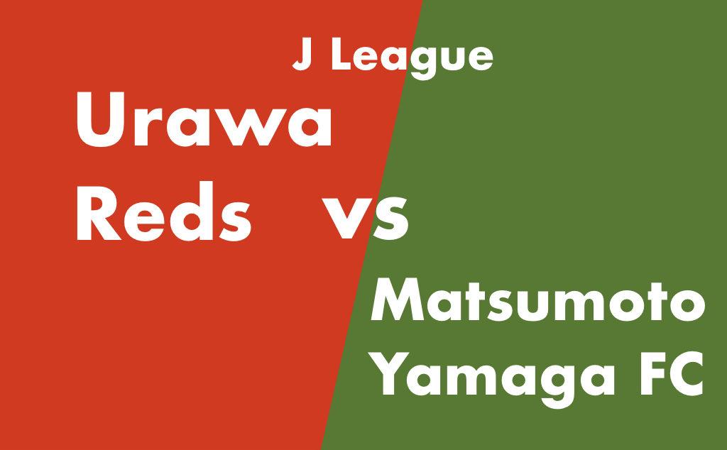 浦和レッズ vs 松本山雅FC