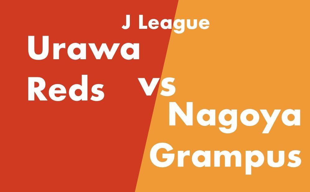 浦和レッズ vs 名古屋グランパス ホーム