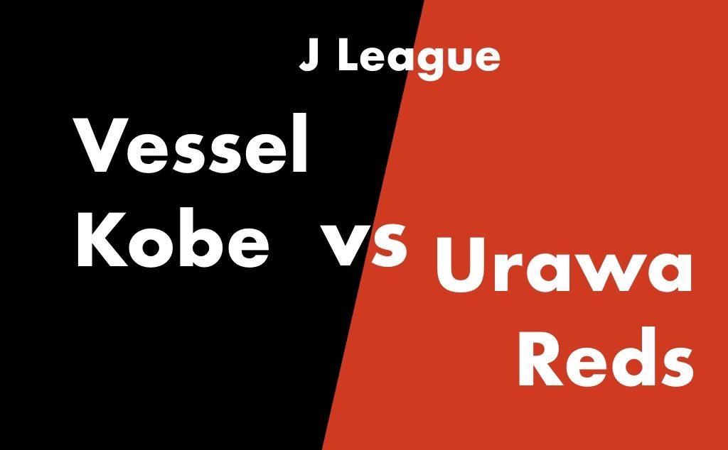 J1 リーグ 浦和レッズ vs ヴィッセル神戸 アウェー