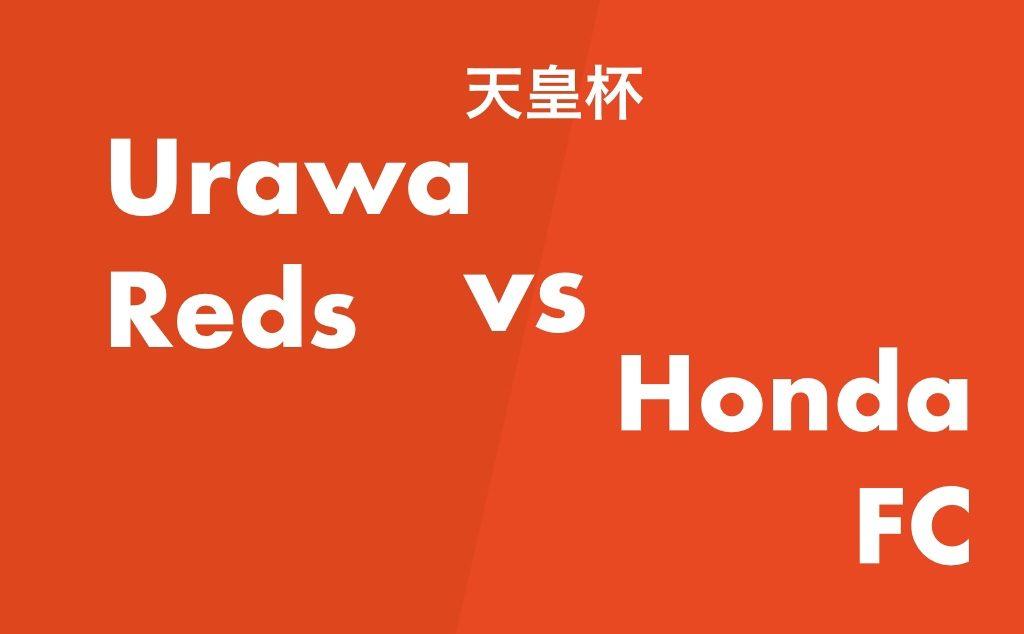 天皇杯 浦和レッズ vs Honda FC