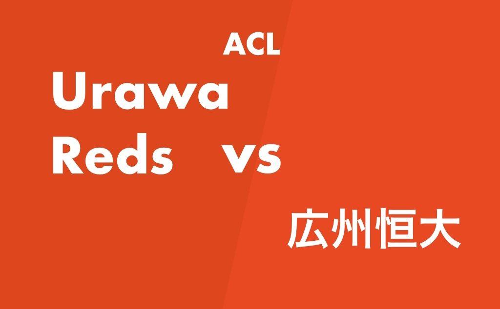 ACL semi-final 準決勝 浦和レッズ vs 広州恒大
