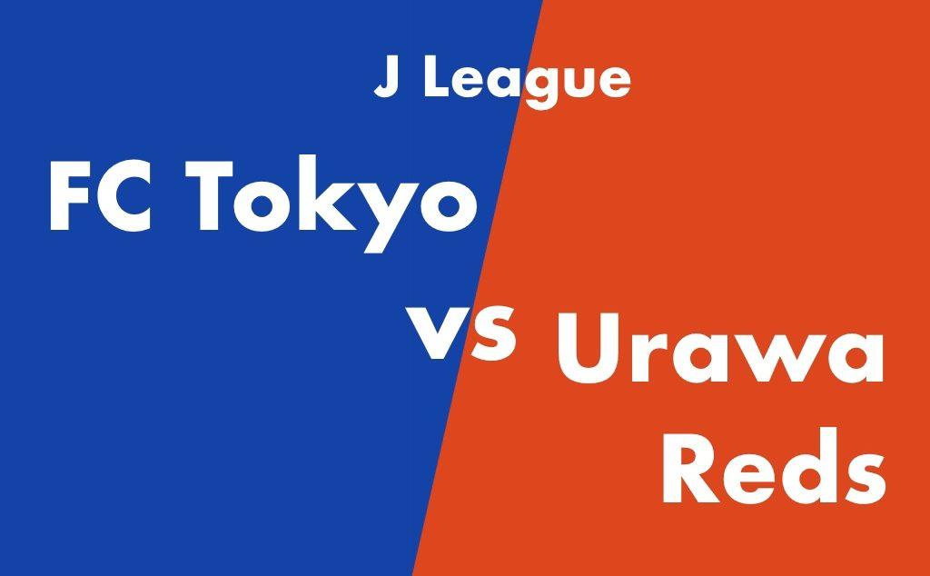浦和レッズ vs FC東京 アウェー