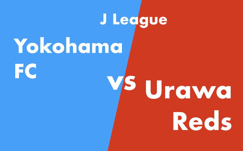 横浜FC vs 浦和レッズ