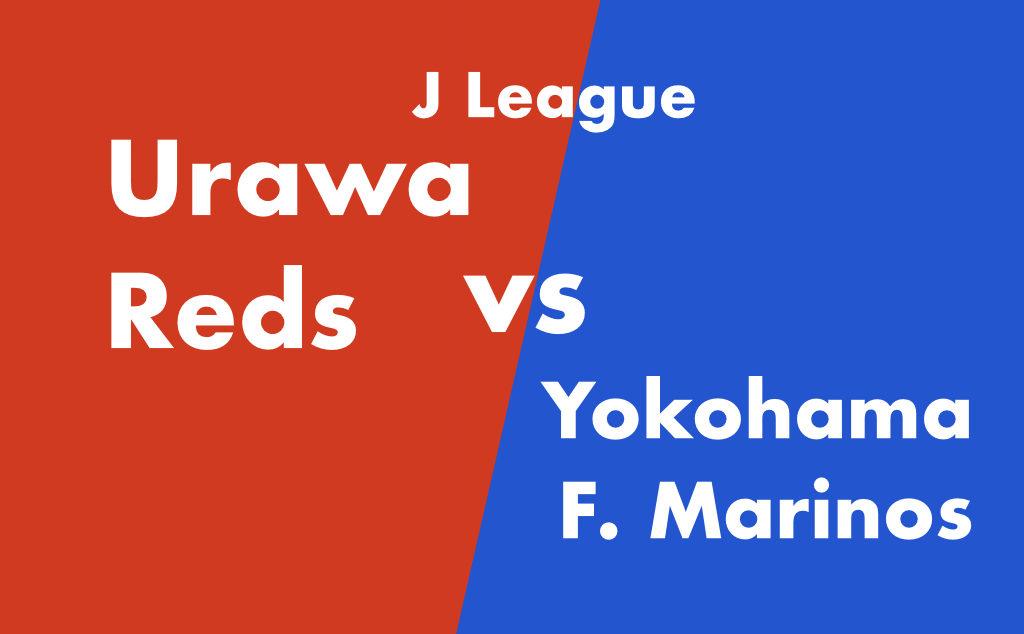 浦和レッズ vs 横浜F・マリノス