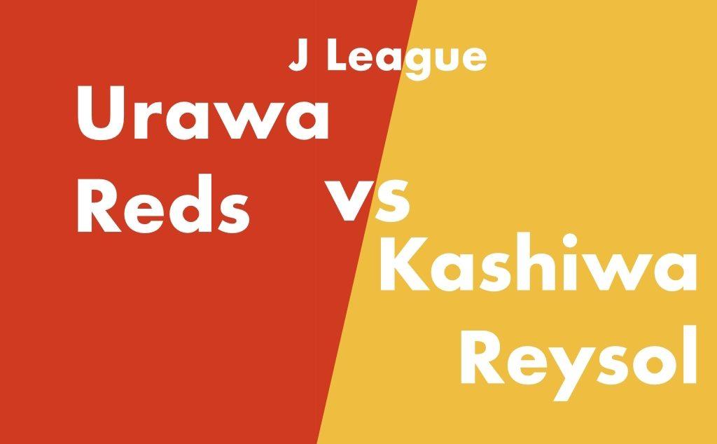 浦和レッズ vs 柏レイソル