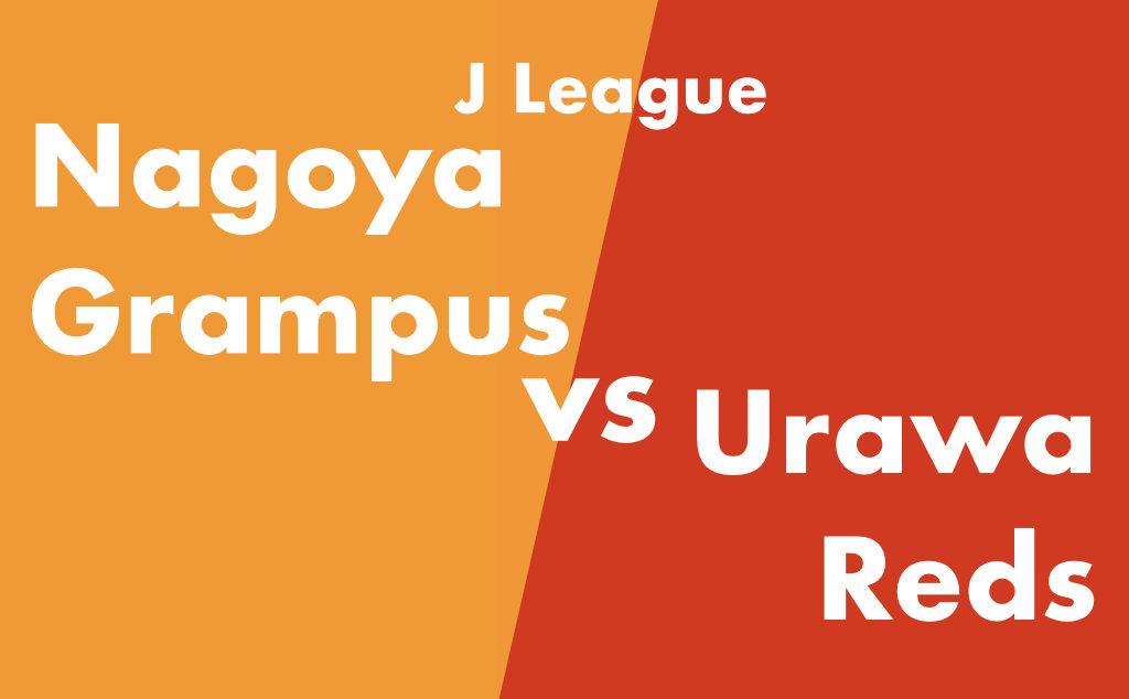 名古屋グランパス vs 浦和レッズ