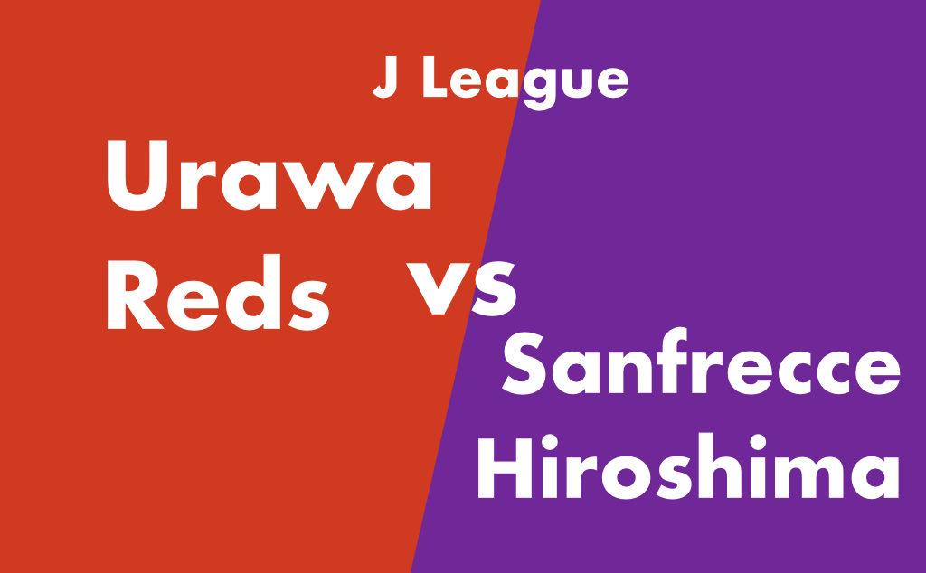 浦和レッズ vs サンフレッチェ広島