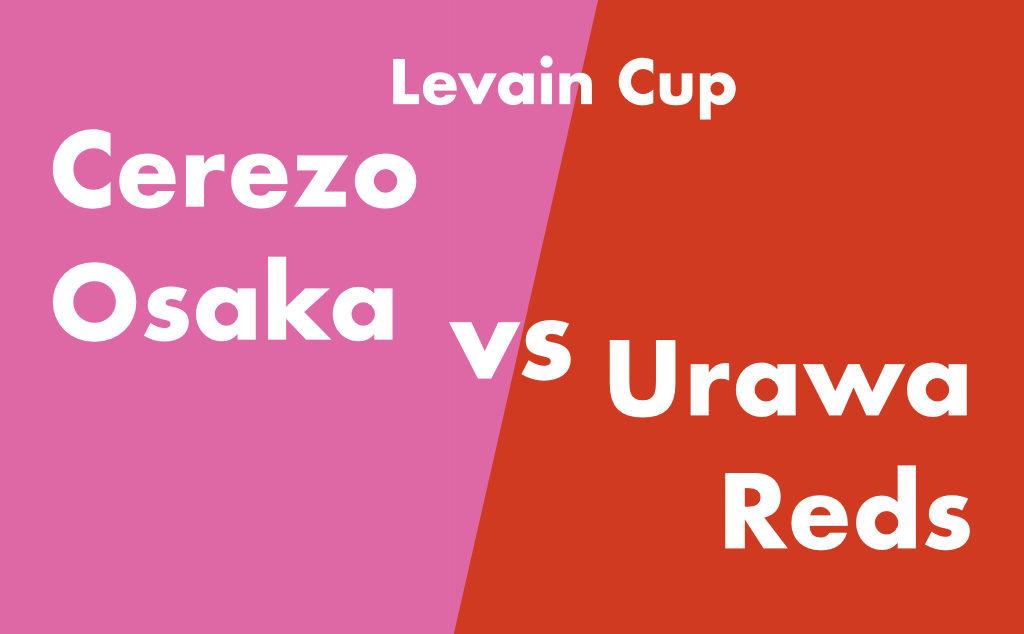 ルヴァン セレッソ vs 浦和レッズ