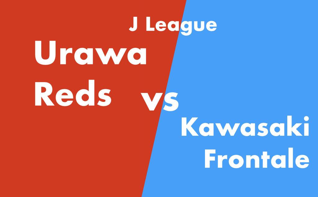 ホーム 浦和レッズ vs 川崎フロンターレ
