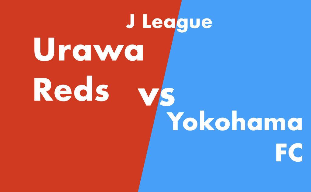 浦和レッズ vs 横浜FC ホーム