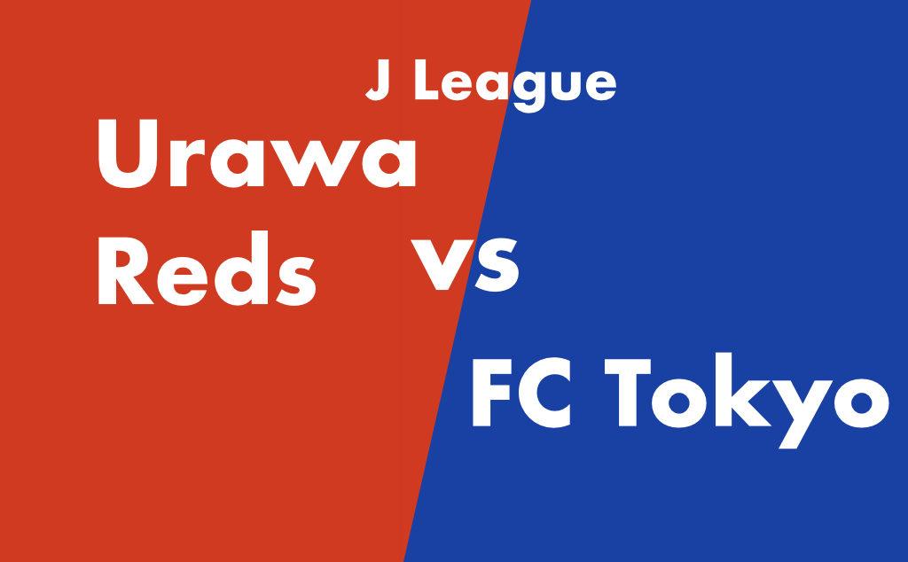 浦和レッズ vs FC東京 ホーム