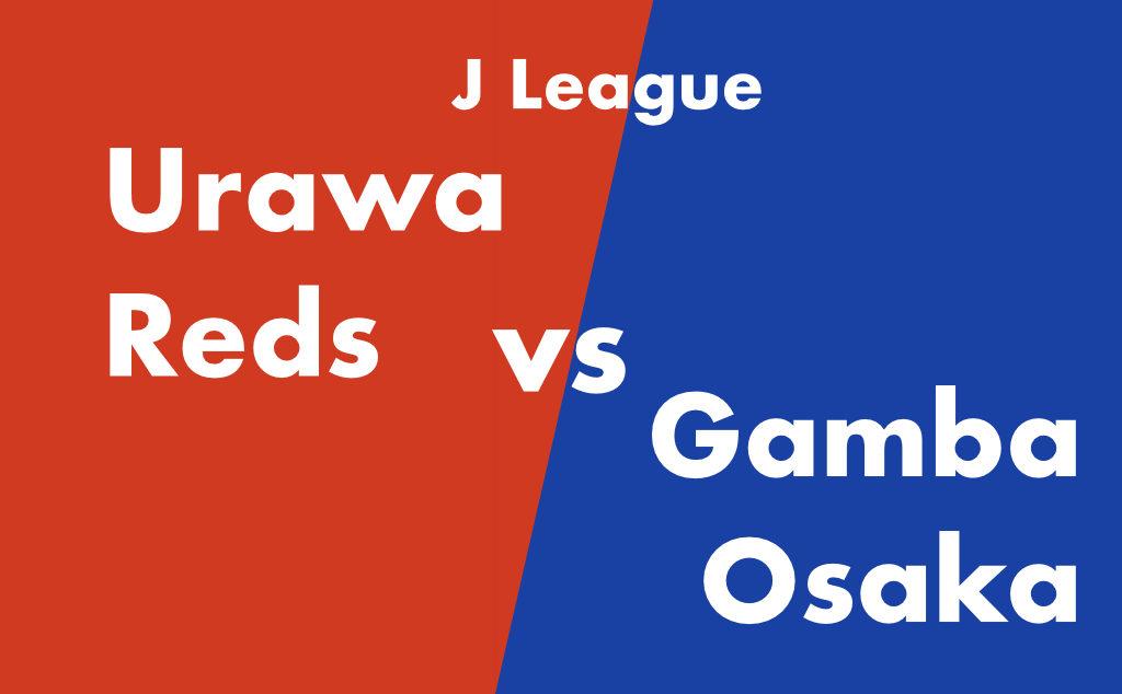浦和レッズ vs G大阪 ホーム ガンバ