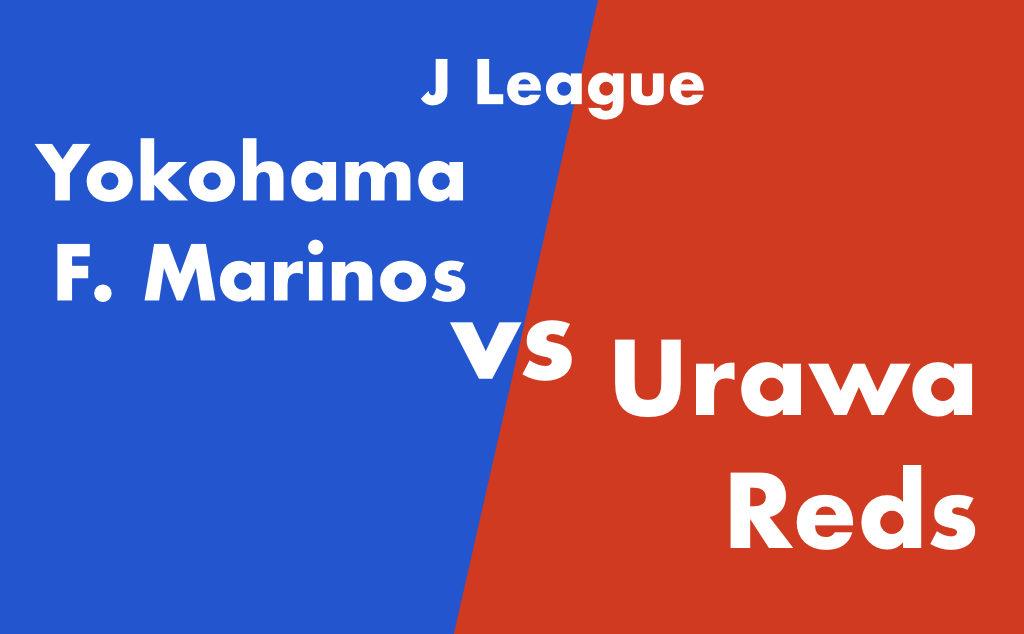 アウェー 浦和レッズ vs 横浜Fマリノス