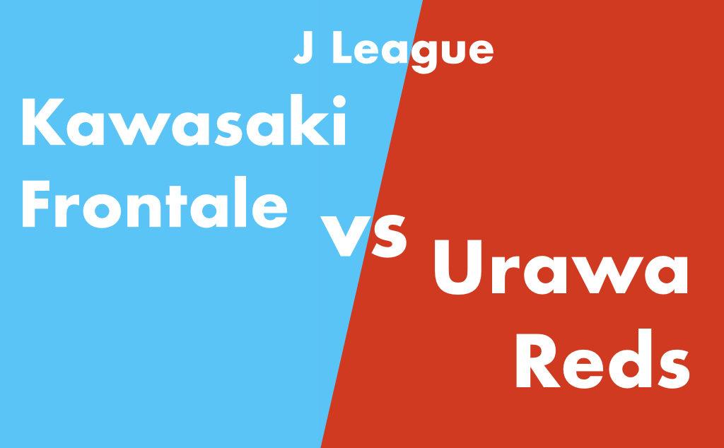 川崎フロンターレ vs 浦和レッズ アウェー