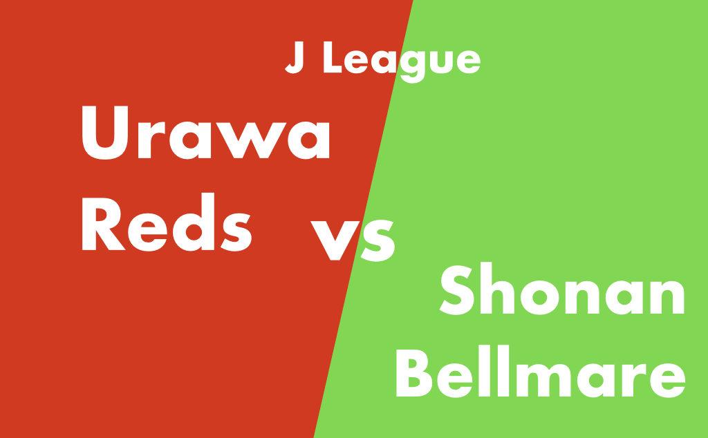 浦和レッズ vs 湘南ベルマーレ ホーム