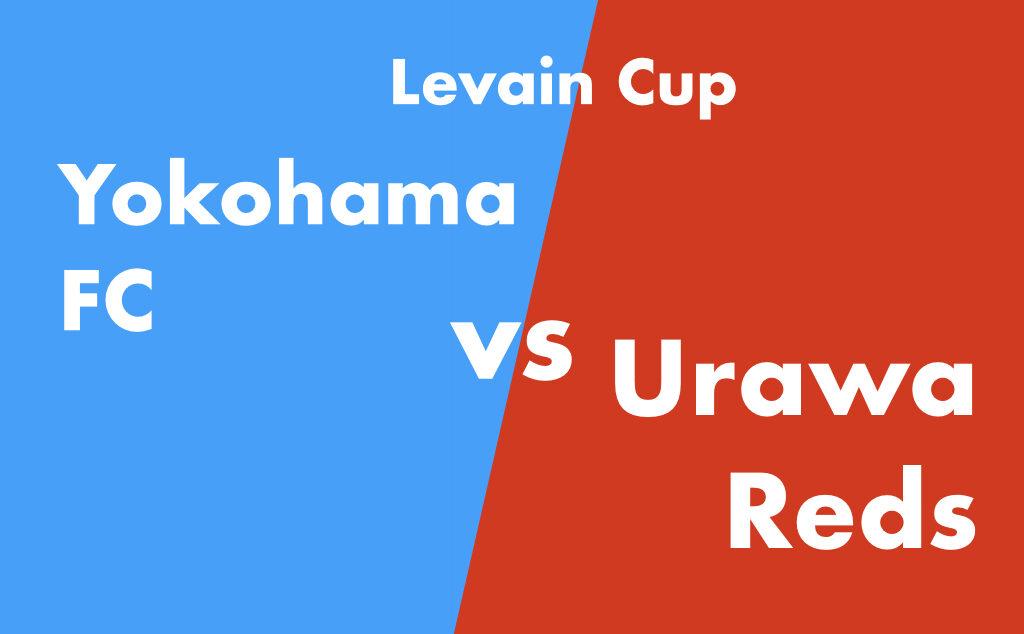 浦和レッズ vs 横浜FC ルヴァン杯
