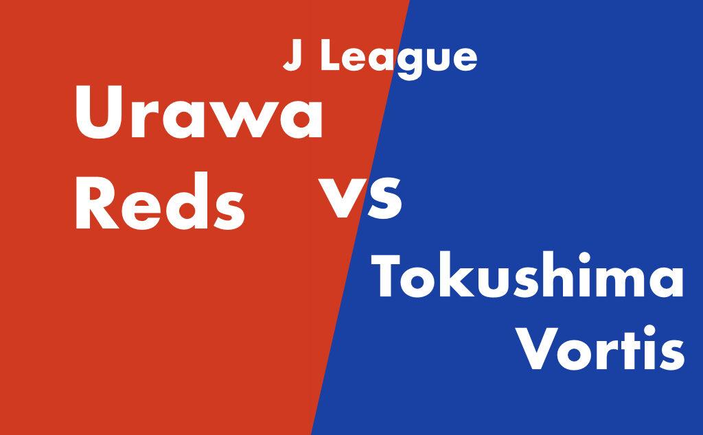 浦和レッズ vs 徳島ヴォルティス