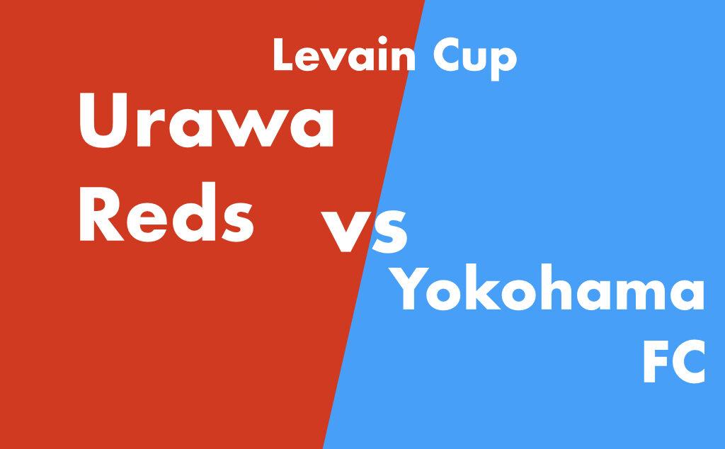 ルヴァン杯 浦和レッズ vs 横浜FC ホーム