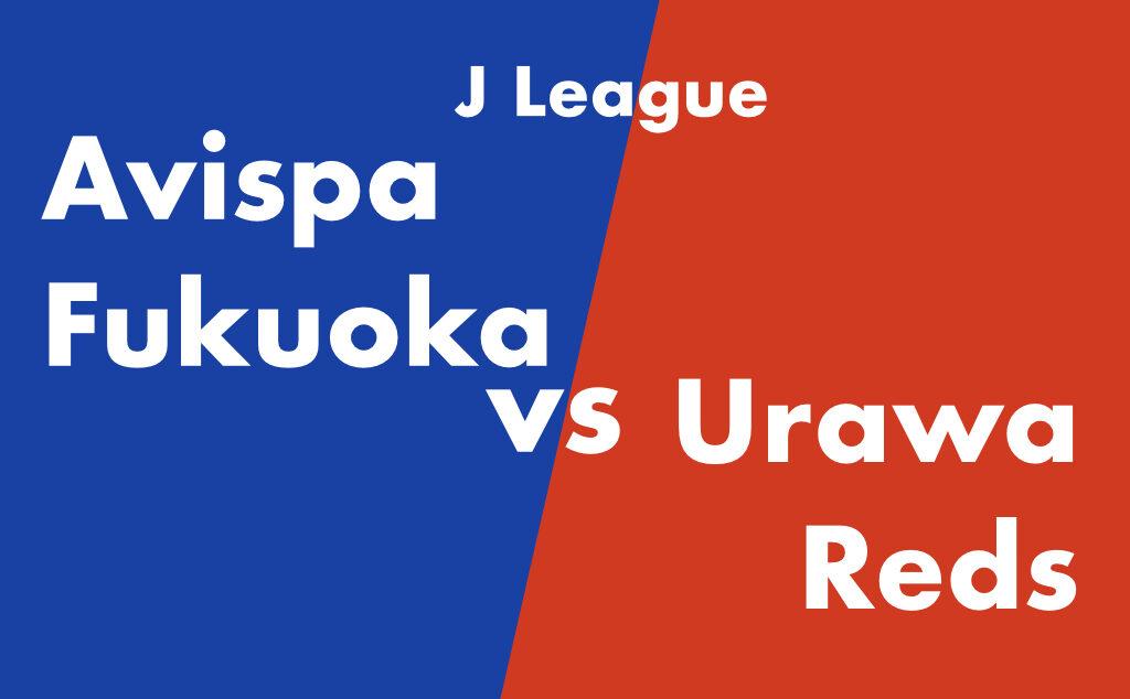 アビスパ福岡 vs 浦和レッズ