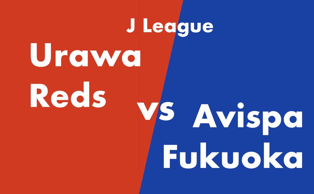浦和レッズ vs アビスパ福岡 ホーム