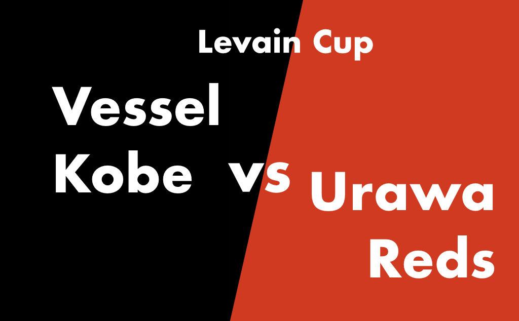 浦和レッズ vs ヴィッセル神戸 ルヴァン杯