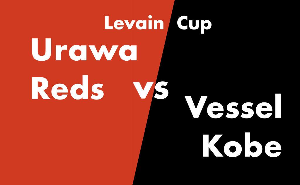 浦和レッズ vs ヴィッセル神戸 ルヴァンカップルヴァンカップ ホーム