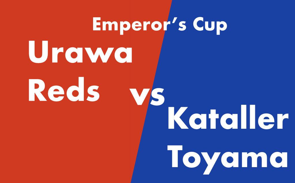 浦和レッズ vs カターレ富山 天皇杯