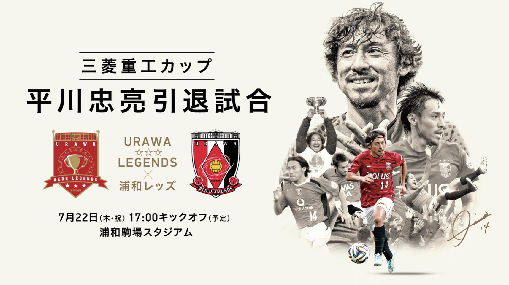 平川忠亮引退試合 Website