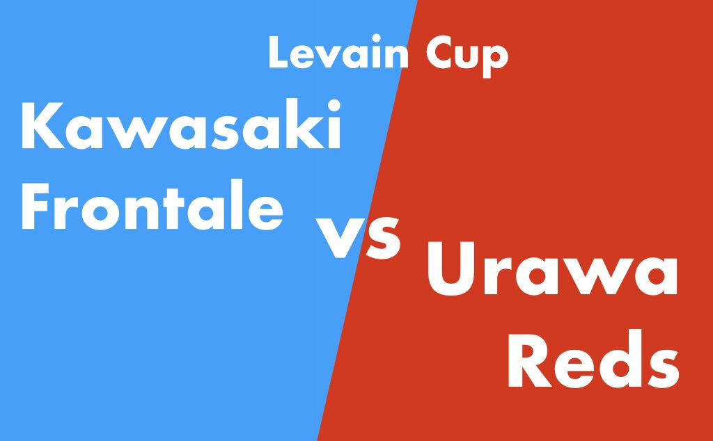 ルヴァン杯 浦和レッズ vs 川崎 アウェー