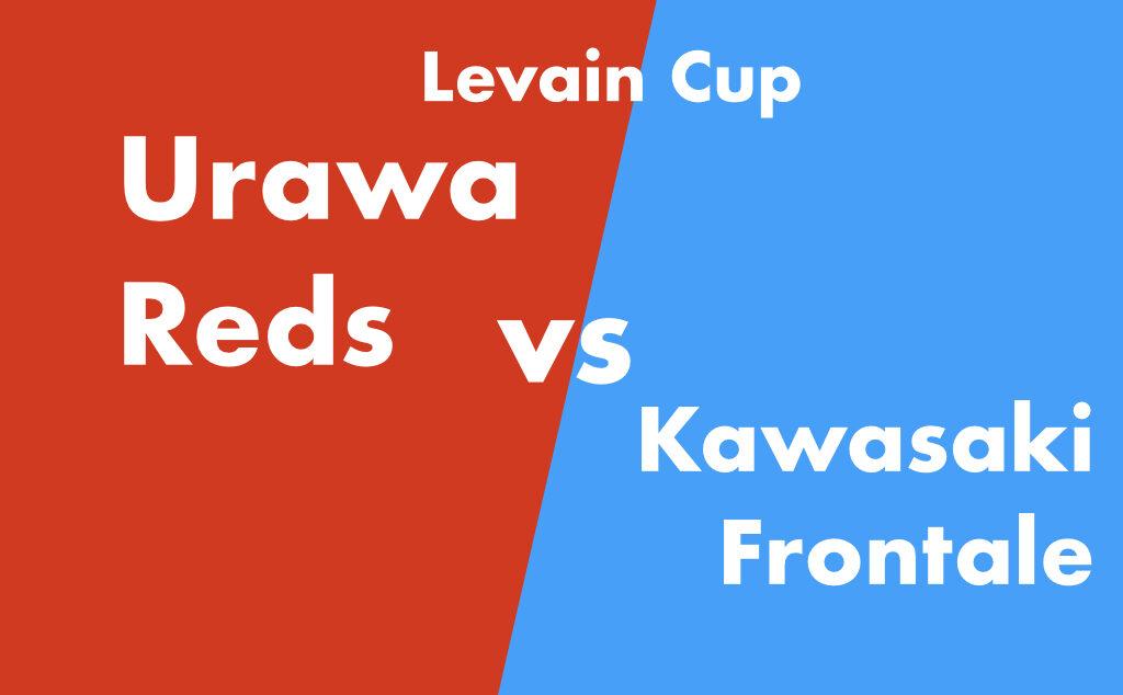 ルヴァン杯 浦和レッズ vs 川崎フロンターレ ホーム